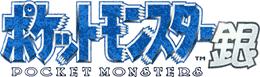 1999 Pokemon Silver Logo.png