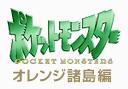 Pocket Monsters: Episode Orange Archipelago