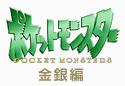 Pocket Monsters: Episode Gold & Silver