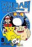 Pokémon Pocket Monsters KO volume 8.png
