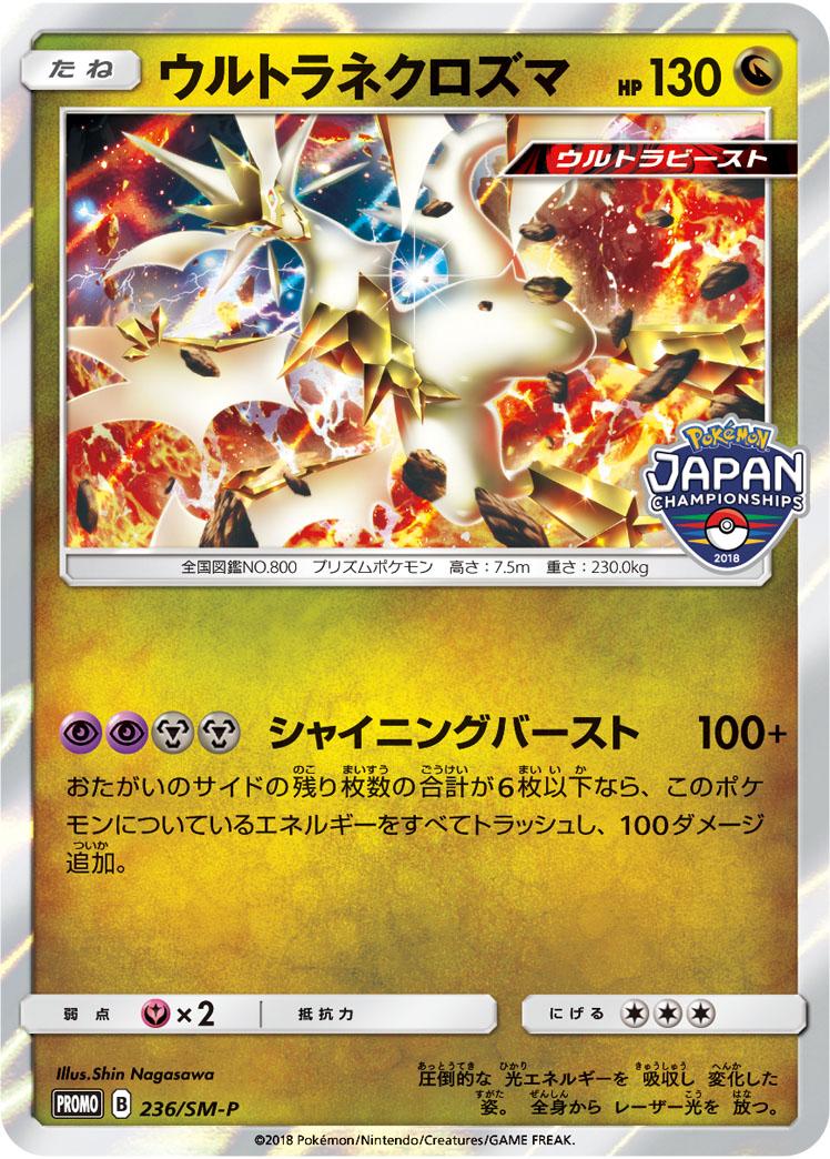 Pokemon Sun National Pokedex