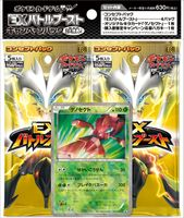 EX Battle Boost Campaign Pack.jpg