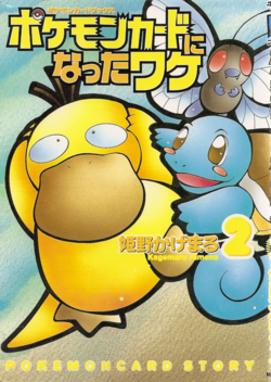 Pokémon Card Ni Natta Wake volume 2.png
