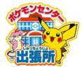 Pokémon Center temporary logo.png