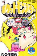 Pokémon Pocket Monsters JP volume 4.png