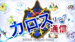 PokéTV Programma Kalos League News.png