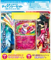 Theater Diancie Movie Commemoration Set.jpg
