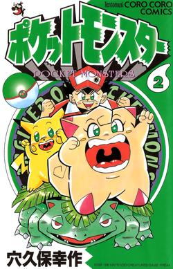 Pokémon Pocket Monsters JP volume 2.png