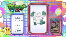 Pokémon Quiz XY082.png