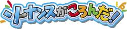 Wobbuffet Fell Down logo.png