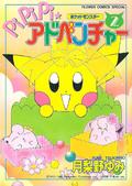 Il magico viaggio dei Pokémon JP volume 2.png