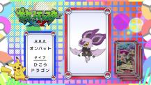 Pokémon Quiz XY076.png