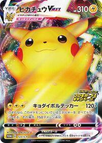 PikachuVMAXSPromo123.jpg