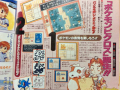 Picross magazine scan 4.png