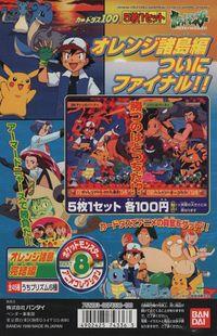 Manifesto pubblicitario in cartoncino delle Carddas Pokémon Anime Collezione Parte 8 Completamento delle Isole Orange del 1999 della Bandai.jpg
