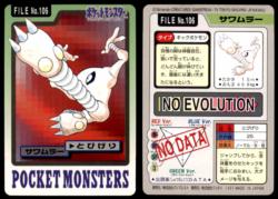Carddass Pokémon Parte 3 File No.106 Hitmonlee Calciosalto Pocket Monsters Bandai (1997).png