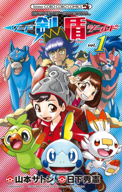 Pokémon Adventures SS JP volume 1.png