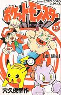Pokémon Pocket Monsters JP volume 12.png