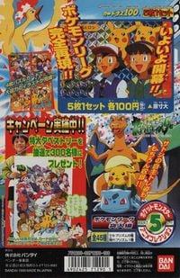 Manifesto pubblicitario in cartoncino delle Carddas Pokémon Anime Collezione Parte 5 Corsa alla Lega Pokemon del 1999 della Bandai.jpg