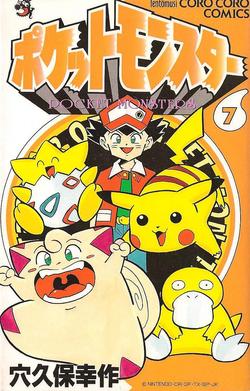 Pokémon Pocket Monsters JP volume 7.png