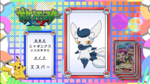 Pokémon Quiz XY092.png