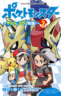 Pocket Monsters Machito Gomi volume 2.png