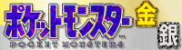 1998 Pokemon GS Logo.png