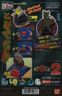 Manifesto pubblicitario in cartoncino delle 2-Pezzi 1-Set Carddass Slide Up Pokémon Parte 2 del 1998 della Bandai.jpg