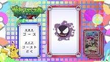 Pokémon Quiz XY072.png