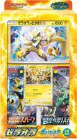 Zeraora Special Jumbo Card Pack.jpg