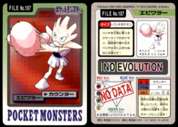 Carddass Pokémon Parte 3 File No.107 Hitmonchan Contrattacco Pocket Monsters Bandai (1997).png