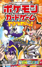 Pokémon Card Game yarou ze~! SolgaleoGX LunalaGX gekitotsu hen copertina.png