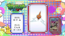 Pokémon Quiz XY080.png