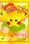 Il magico viaggio dei Pokémon KO volume 2.png