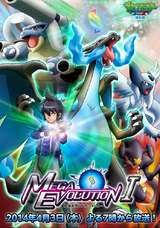 Pocket Monsters XY Special Episode: The Strongest Mega Evolution