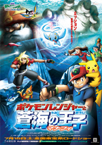 Pokémon Ranger and the Prince of the Sea: Manaphy