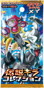 CP2 Hoopa Booster.png