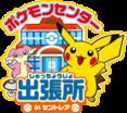 Pokémon Center Centrair logo.png