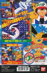 Manifesto pubblicitario in cartoncino delle Carddas Pokémon Anime Collezione Parte 7 La nascita di Lugia del 1999 della Bandai.jpg
