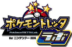 Pokémon Tretta Lab logo.png