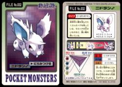 Carddass Pokémon Parte 3 File No.032 Nidoran Maschio Fulmisguardo Pocket Monsters Bandai (1997).png