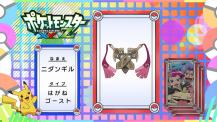 Pokémon Quiz XY118.png
