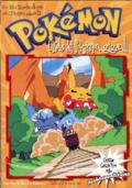 L'isola dei Pokémon giganti