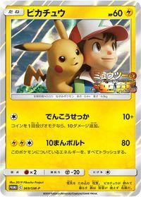 PikachuSMPromo369.jpg