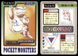 Carddass Pokémon Parte 3 File No.115 Kangaskhan Stordipugno Pocket Monsters Bandai (1997).png