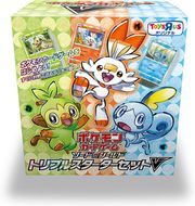 Toys R Us Limited Triple V Starter Set.jpg