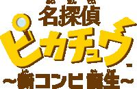 Grande Detective Pikachu Nascita di un Nuovo Duo logo.png