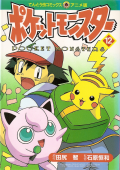 Pocket Monsters Film Comic volume 12 cover.png