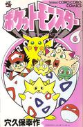 Pokémon Pocket Monsters JP volume 6.png