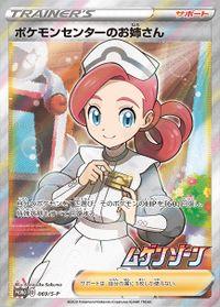 PokémonCenterLadySPromo69.jpg
